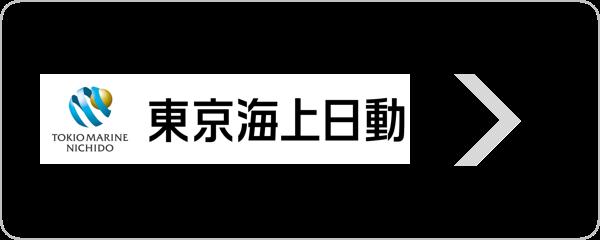 東京海上日動火災オンラインサービス