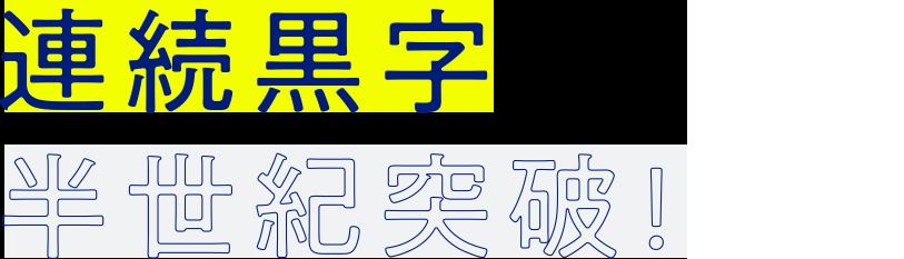 連続黒字 半世紀突破!