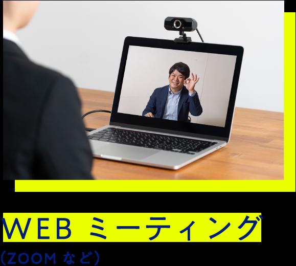 WEBミーティング(ZOOMなど)